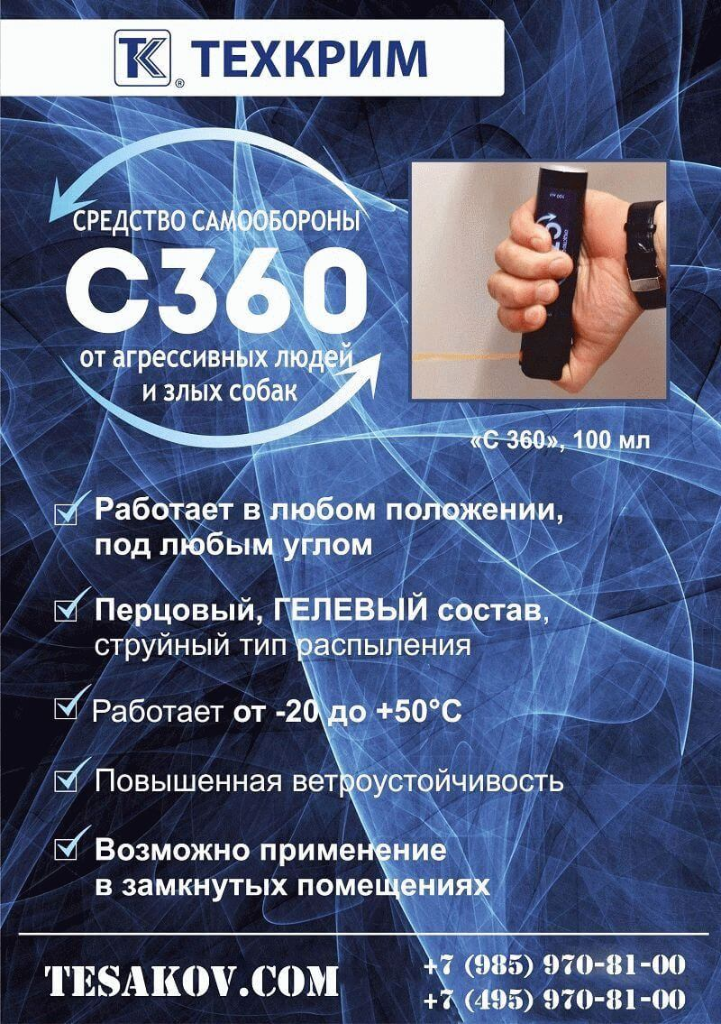 гелевый с-360