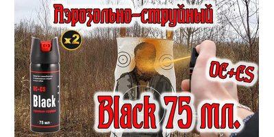 Отзыв о новом Black 75 мл
