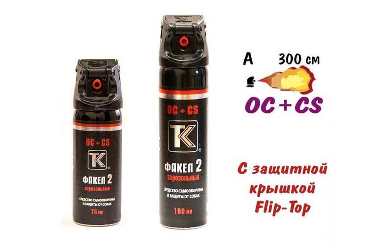 Баллончик Факел 2 (75 - 100 мл)