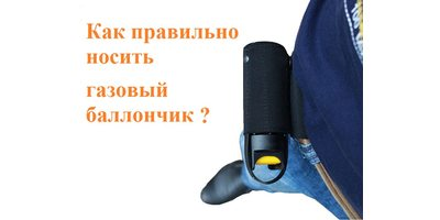 Как правильно носить газовый баллончик?