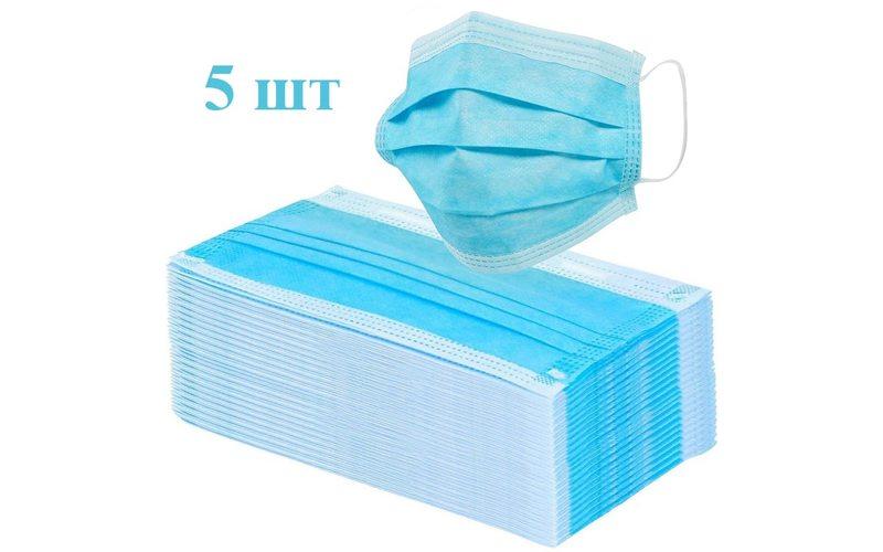 Маска медицинская трехслойная одноразового использования (5 шт)