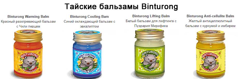продукция бинтуронг для вашего здоровья