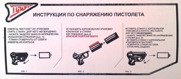 инструкция к газовому пистолету