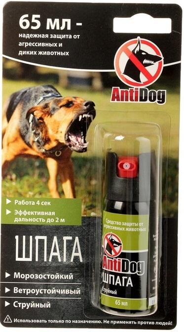 купить средство самообороны против собак